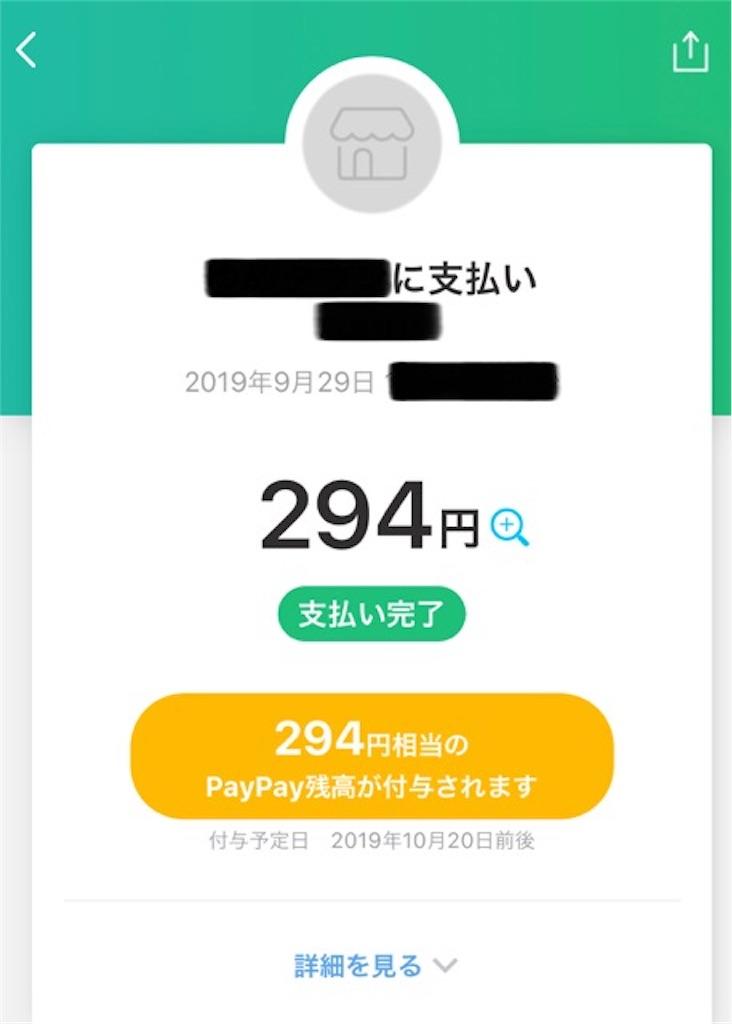 f:id:sinsuke-nakayama:20190929130429j:image