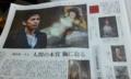 20111217読売夕刊記事