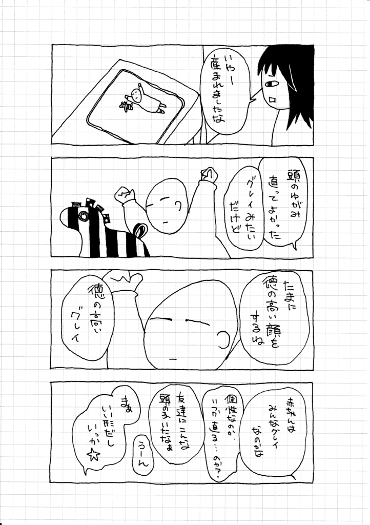 f:id:sio_19851001:20160427094551p:plain