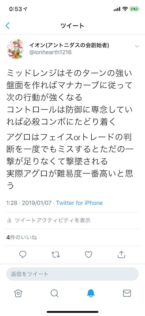f:id:sion1216:20190116005344p:image