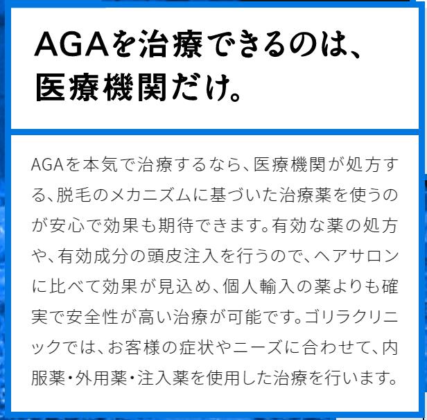 AGAを治療できるのは医療機関だけ