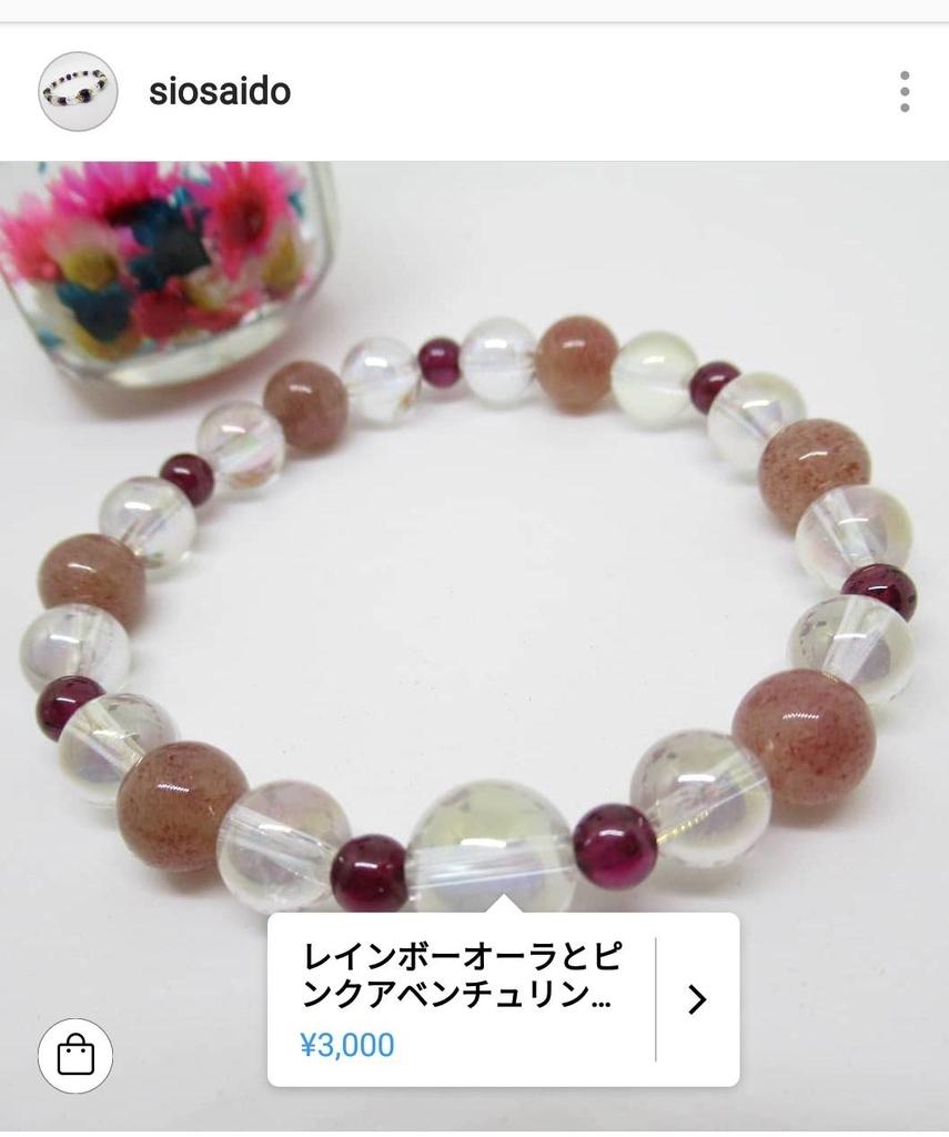 f:id:siosaido1:20180927122745j:plain