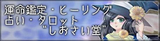 f:id:siosaido1:20200601102101j:plain