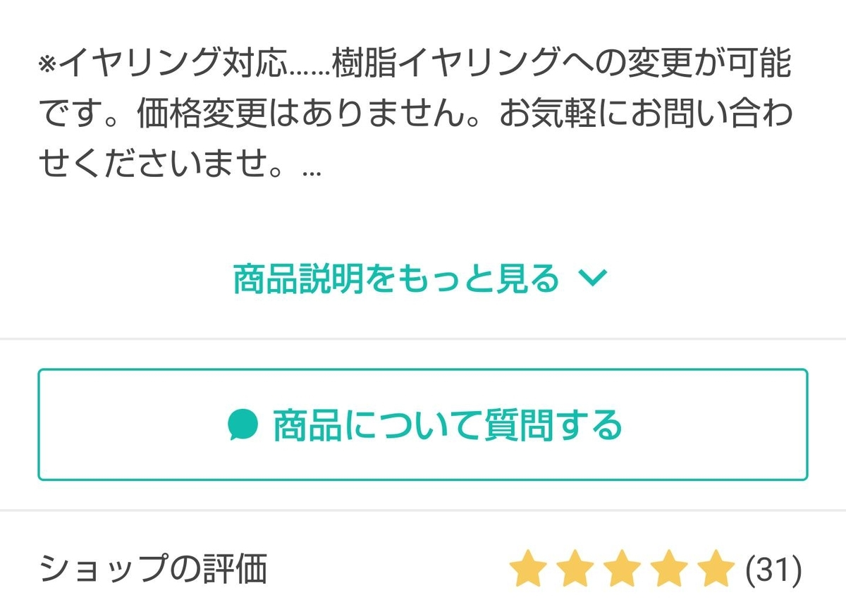 f:id:siosaido1:20201207114919j:plain