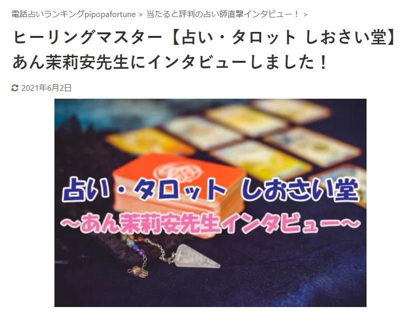 f:id:siosaido1:20210629101705j:plain