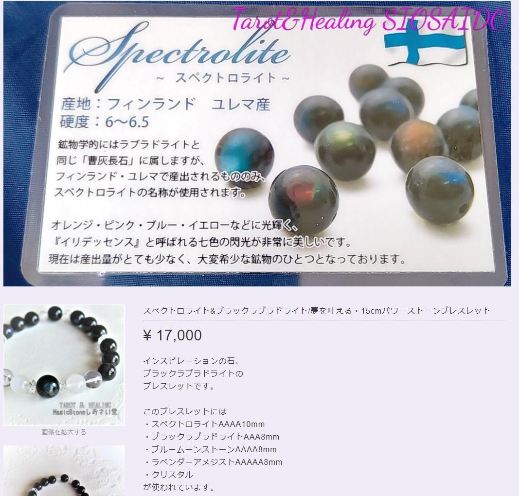f:id:siosaido1:20210804110519j:plain
