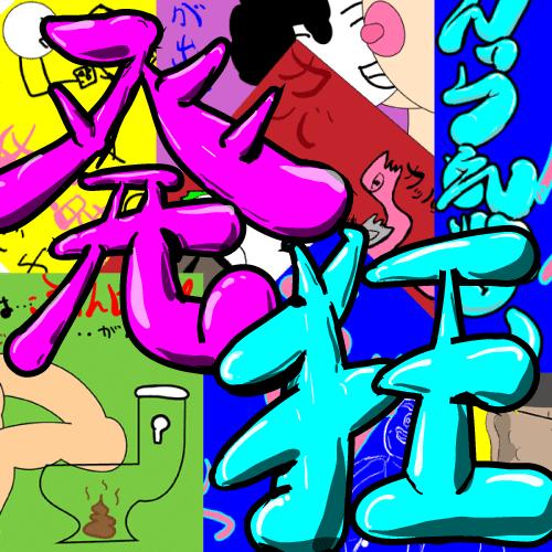 f:id:siosaikouen:20200104153514p:plain