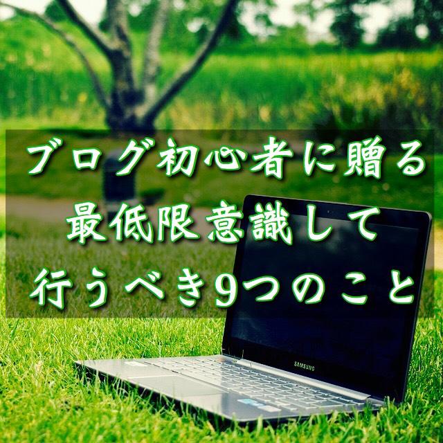 f:id:sippuu0517:20160912135334p:plain