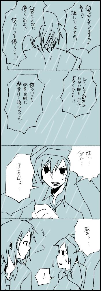 くん と 宮村 堀 漫画 さん