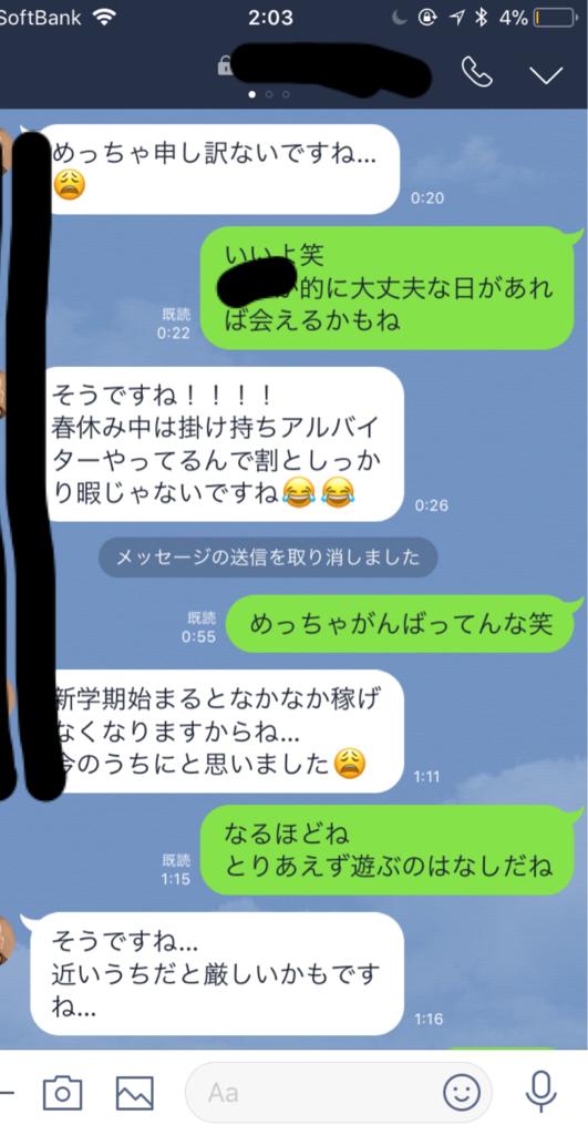 f:id:sirakaba3618:20190309021220p:plain