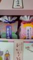 緑寿庵清水の金平糖3月
