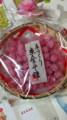 緑寿庵清水の桜味の金平糖