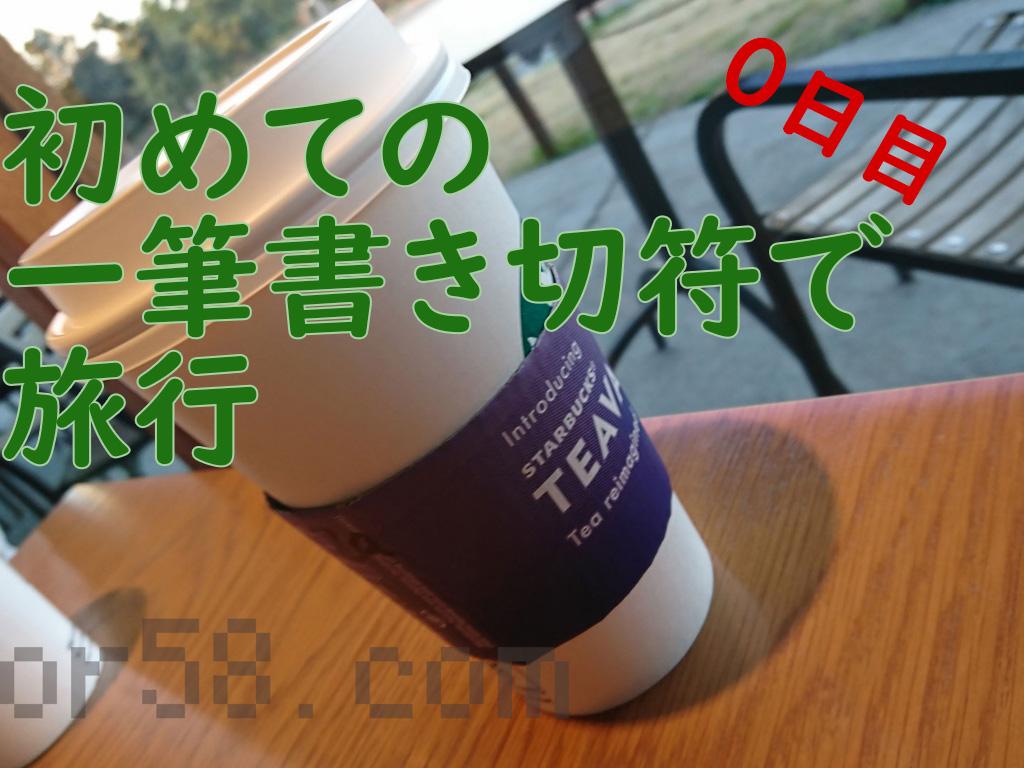 f:id:siratuyu200345:20171214181816j:plain