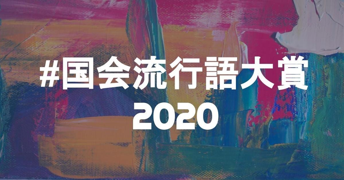 #国会流行語大賞2020