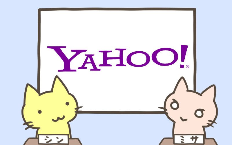 Yahoo 10億を超えるアカウントの情報流出
