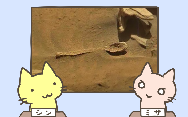 火星で謎のスプーンが発見される
