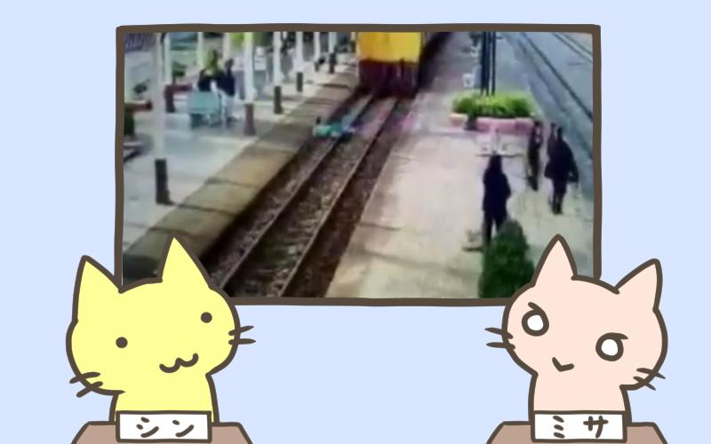列車にひかれて真っ二つになった青年 普通に立ち上がり歩き出す