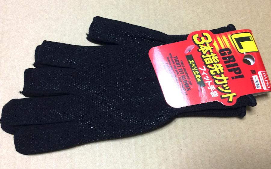 ダイソーの3本指先カットフィット手袋
