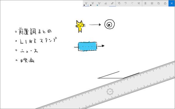 Windows Inkワークスペース2