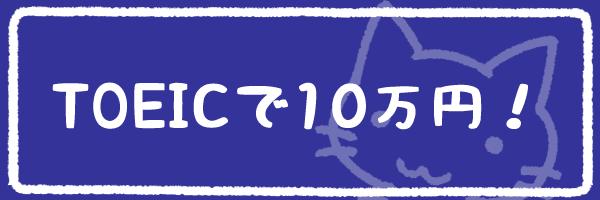 TOEICで10万円