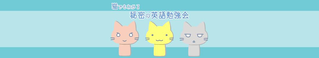 猫でもわかる 秘密の英語勉強会