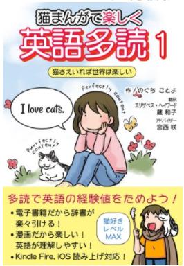 猫まんがで楽しい英語多読
