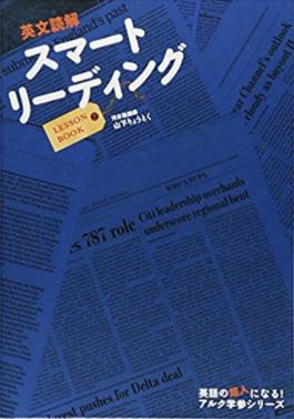 英文読解スマートリーディングLESSON BOOK