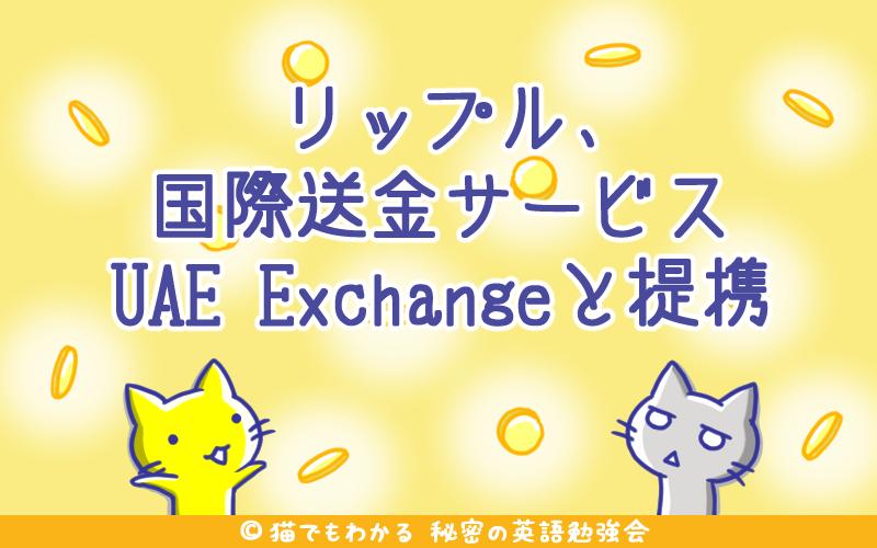 Ripple UAE Exchangeと提携