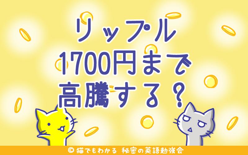 リップル1700円まで高騰