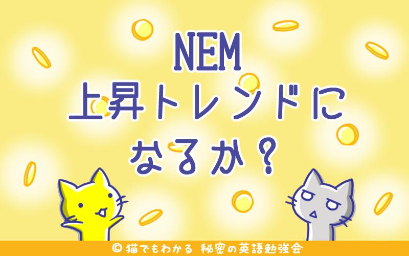 NEM上昇トレンドになるか