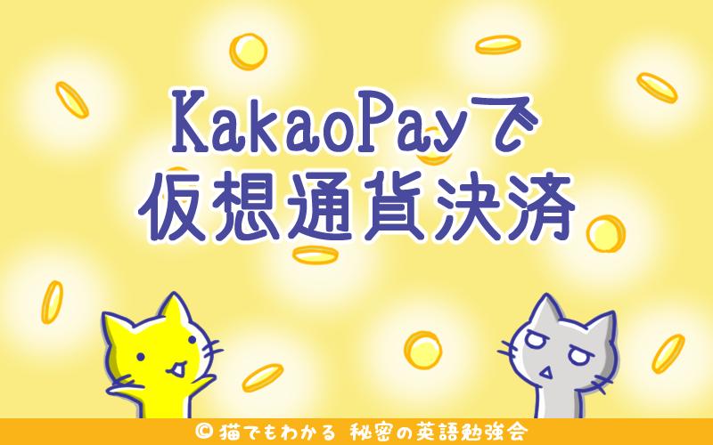 KakaoPayで仮想通貨決済