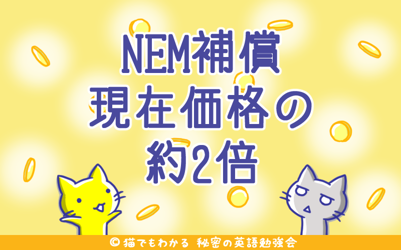 NEM補償現在価格の約2倍