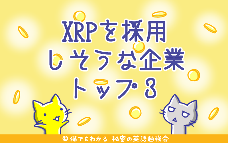 XRPを採用しそうな企業トップ3