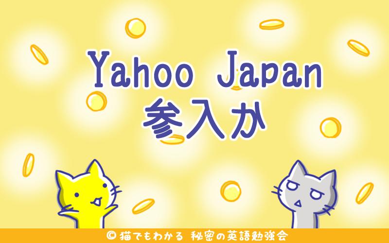 Yahoo Japan参入か