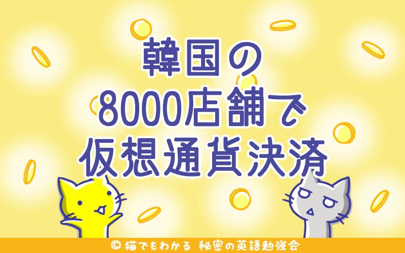韓国の8000店舗で仮想通貨決済
