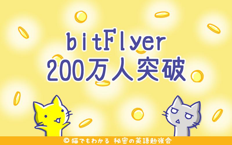 BitFlyer200万人突破