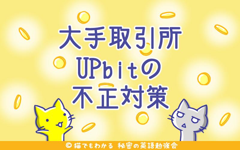 大手取引所UPbitの不正対策