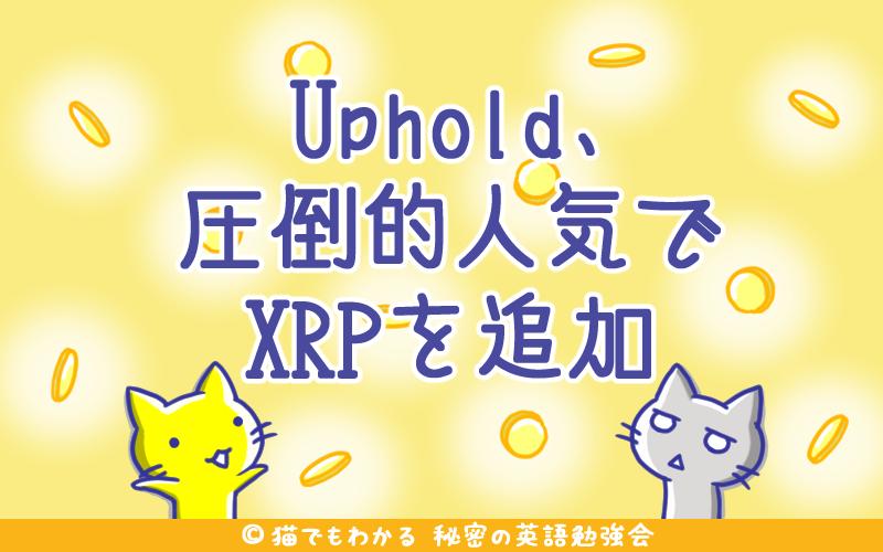 Uphold 圧倒的人気でXRPを追加