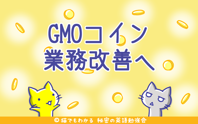GMOコイン業務改善へ