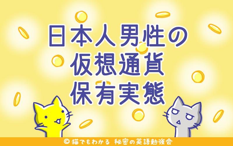 日本人男性の仮想通貨保有実体