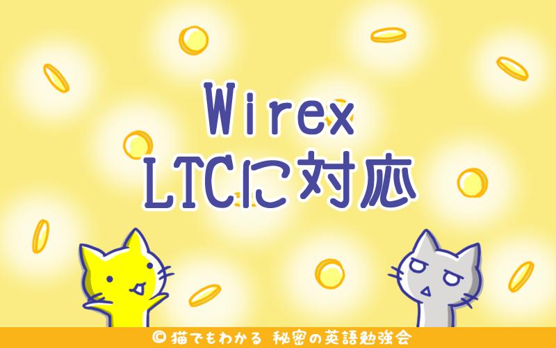 Wirex LTCに対応