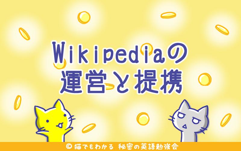Wikipediaの運営と提携