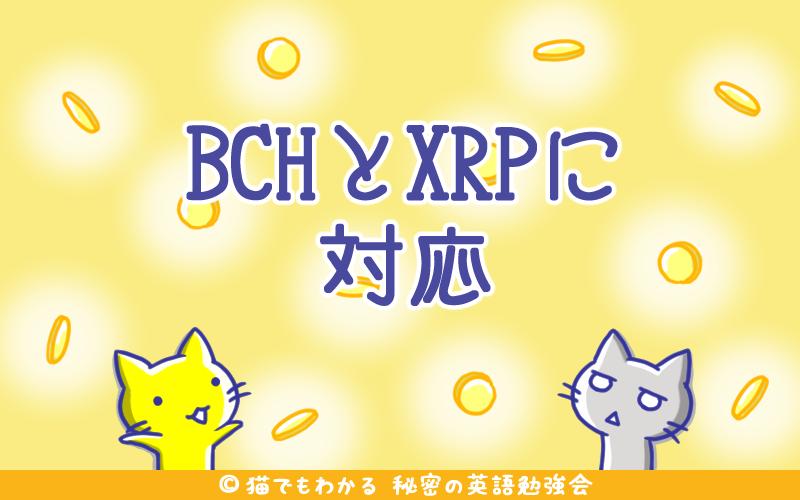 BCHとXRPに対応