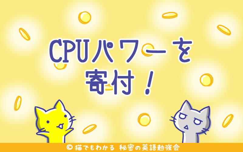 CPUパワーを寄付