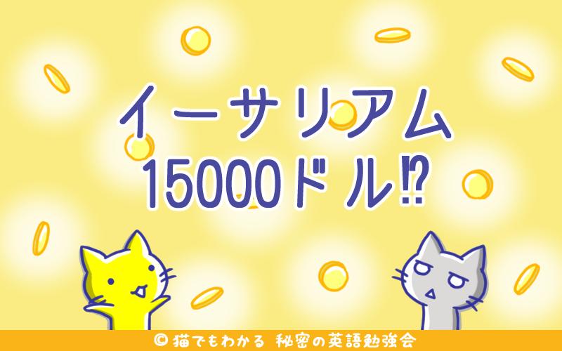 イーサリアム15000ドル