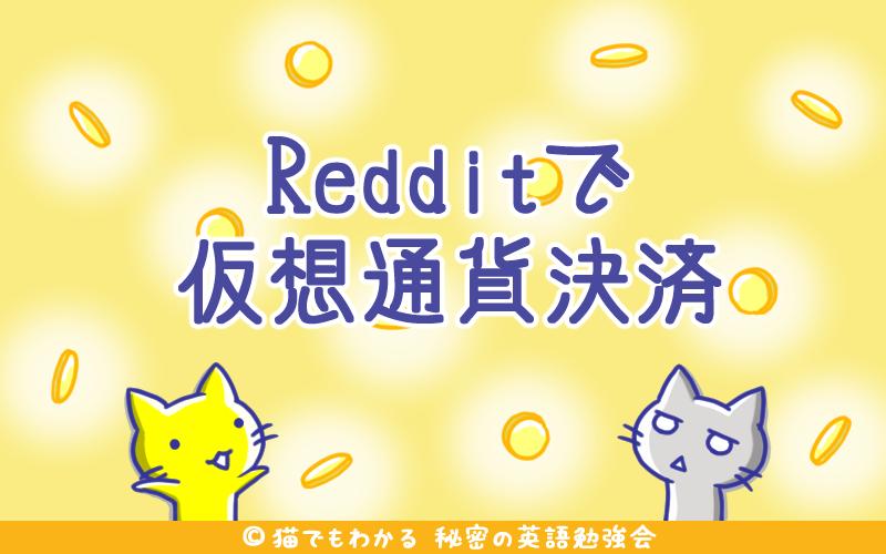 Redditで仮想通貨決済