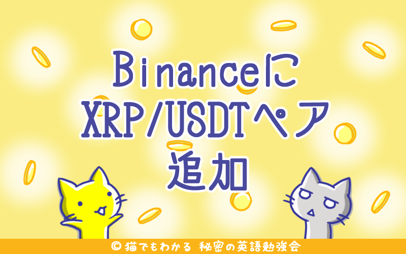 BinanceにXRPUSDTペア追加