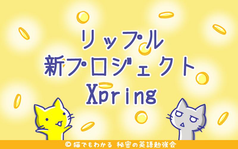 リップル新プロジェクトXpring