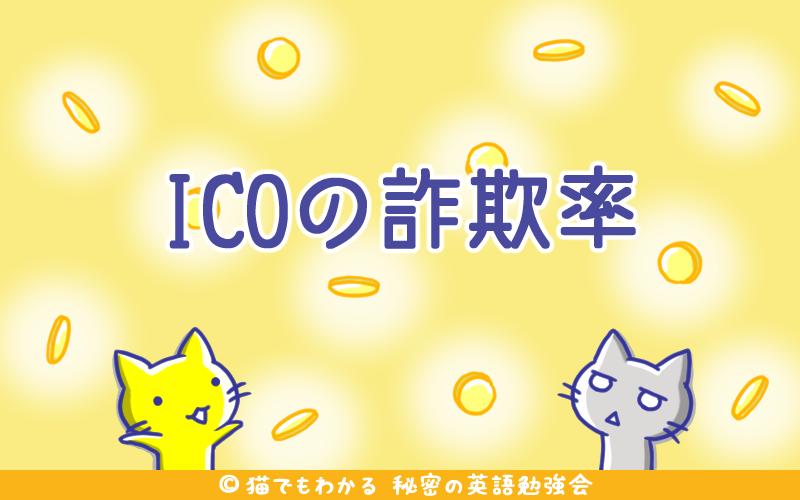 ICOの詐欺率