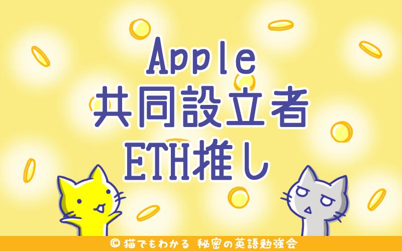 Apple共同設立者ETH推し